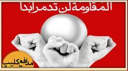 BahreineMoghavem