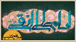 agha-EmamHadi