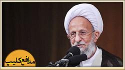 ayatollahMesbah-shorayeFarhangi