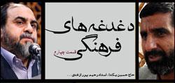 daghdaghe-farhangi4