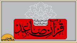 ghorane-saed