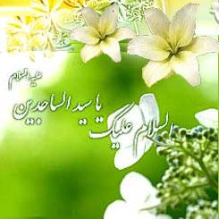 imam_sajjad_tavallod