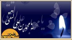 karimi-shahadat-emam-javad-91
