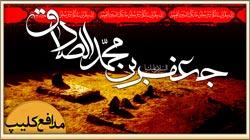 karimi-shahadate-emam-sadegh92