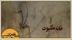 mostanad-khane-ankabot