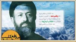 namahang-shahid-beheshti