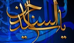 shahadatEmamSajad-90