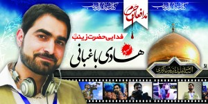 shahid-baghbani2