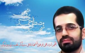 shahid-mostafa-ahmadi