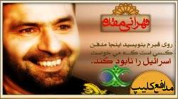 souod-TehraniMoghaddam