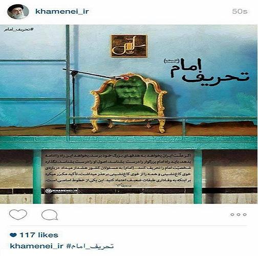 TahrifeEmam-InstagramRahbarff