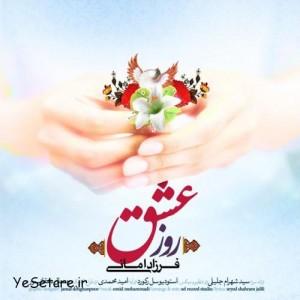 Farzad_Amani_Rooze_Eshgh